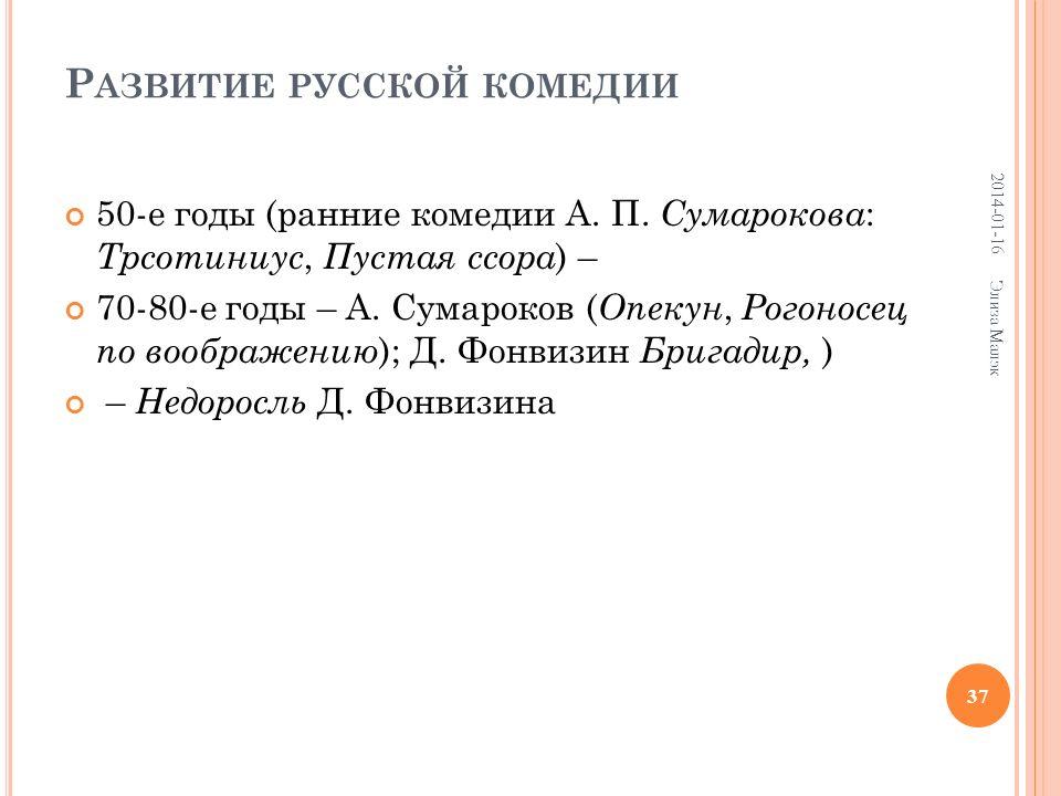 Р АЗВИТИЕ РУССКОЙ КОМЕДИИ 50-е годы (ранние комедии A.