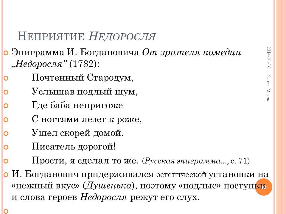 Н ЕПРИЯТИЕ Н ЕДОРОСЛЯ Эпиграммa И.