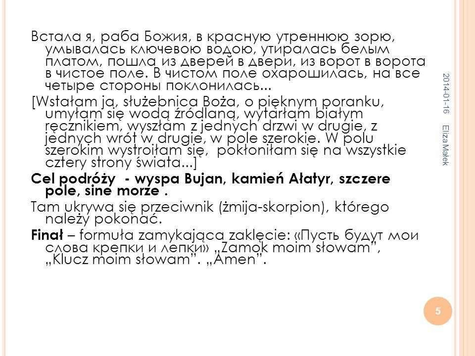 2014-01-16 Eliza Małek 5 Встала я, раба Божия, в красную утреннюю зорю, умывалась ключевою водою, утиралась белым платом, пошла из дверей в двери, из