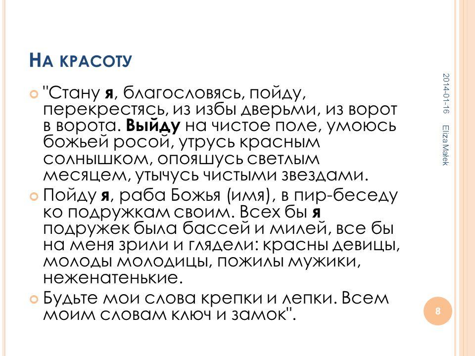 Н А КРАСОТУ