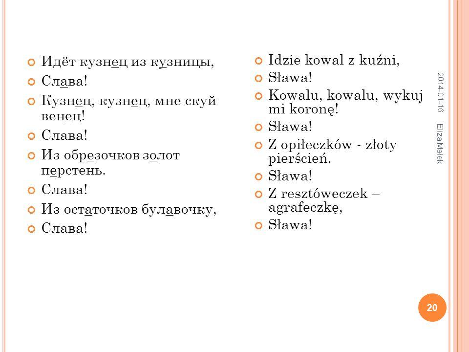 2014-01-16 Eliza Małek 21 Как тем венцом мне венчатися, Слава.