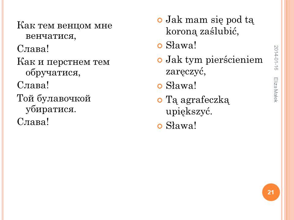 2014-01-16 Eliza Małek 22 Катилося колечко По бархату, Прикатилось колечко Ко яхонту.