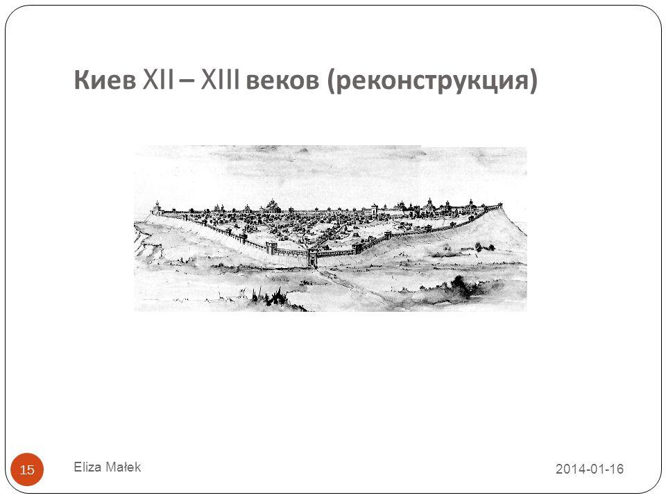 Киев XII – XIII веков ( реконструкция ) Eliza Małek 15 2014-01-16