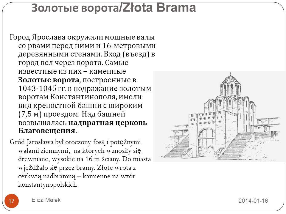 Золотые ворота /Złota Brama Eliza Małek 17 Город Ярослава окружали мощные валы со рвами перед ними и 16- метровыми деревянными стенами. Вход ( въезд )