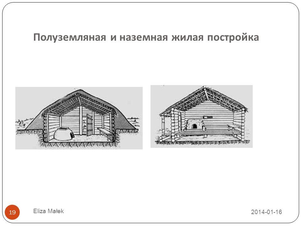Полуземляная и наземная жилая постройка Eliza Małek 19 2014-01-16