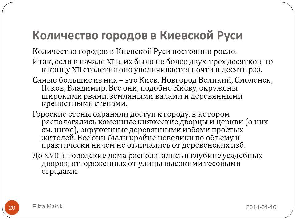 K оличество городов в Киевской Руси Eliza Małek 20 K оличество городов в Киевской Руси постоянно росло. Итак, если в начале XI в. их было не более дву
