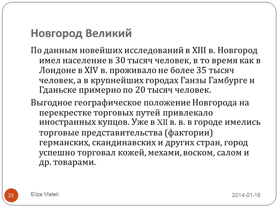 Новгород Великий Eliza Małek 21 По данным новейших исследований в XIII в. Новгород имел население в 30 тысяч человек, в то время как в Лондоне в XIV в