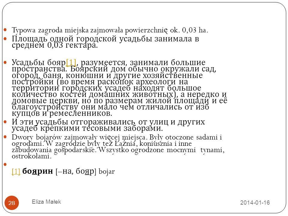 Eliza Małek 28 Typowa zagroda miejska zajmowała powierzchni ę ok. 0,03 ha. Площадь одной городской усадьбы занимала в среднем 0,03 гектара. Усадьбы бо