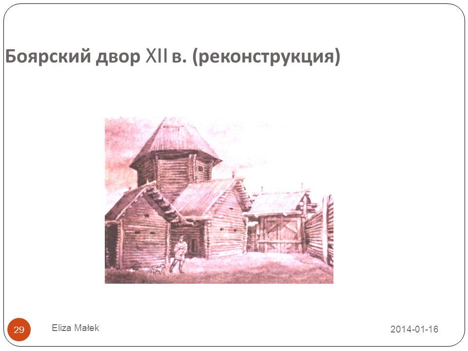 Eliza Małek 29 Боярский двор XII в. ( реконструкция ) 2014-01-16