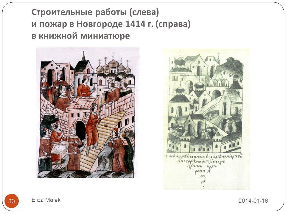 Строительные работы ( слева ) и пожар в Новгороде 1414 г. ( справа ) в книжной миниатюре Eliza Małek 33 2014-01-16