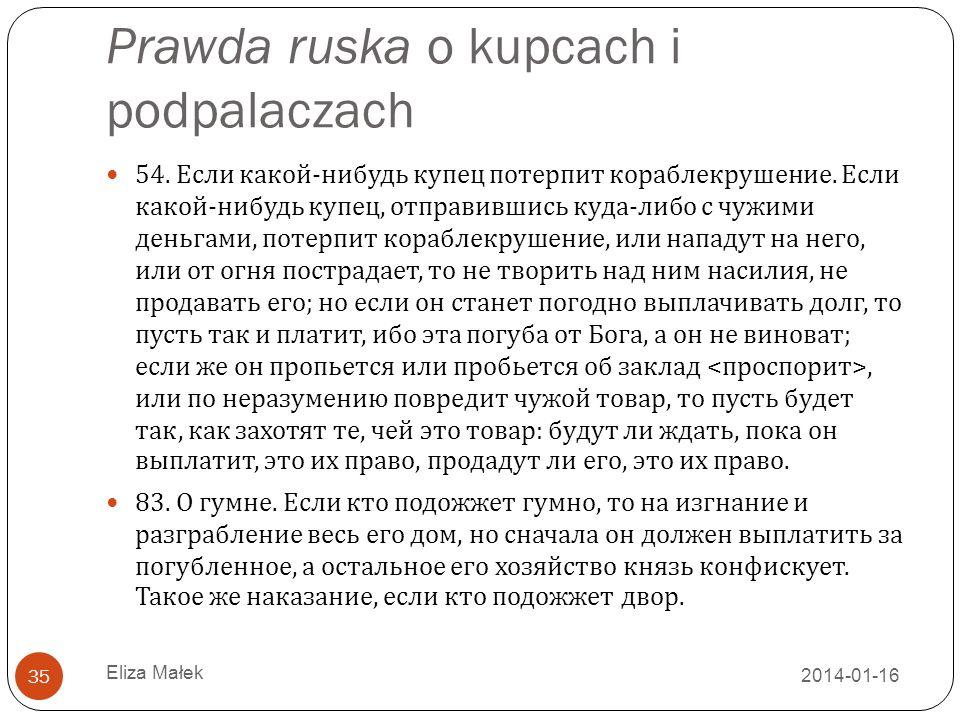 Prawda ruska o kupcach i podpalaczach 54. Если какой - нибудь купец потерпит кораблекрушение. Если какой - нибудь купец, отправившись куда - либо с чу