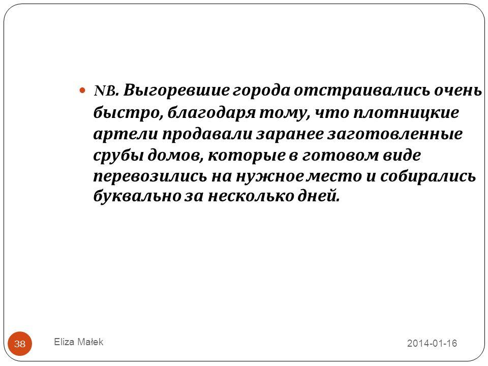 Eliza Małek 38 NB. Выгоревшие города отстраивались очень быстро, благодаря тому, что плотницкие артели продавали заранее заготовленные срубы домов, ко