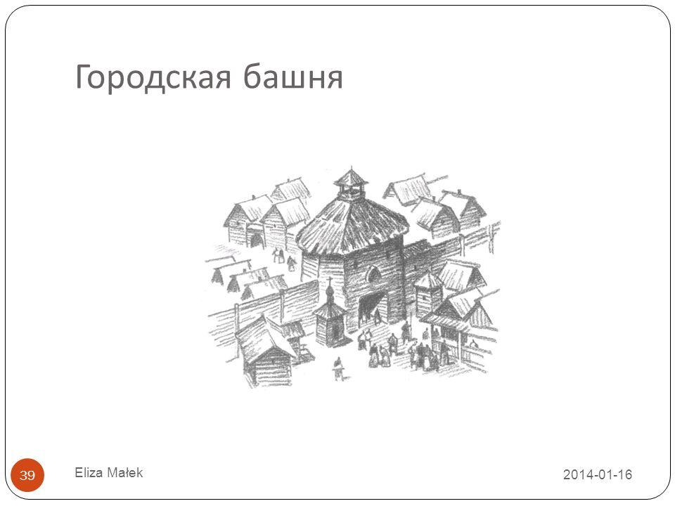 Городская башня Eliza Małek 39 2014-01-16