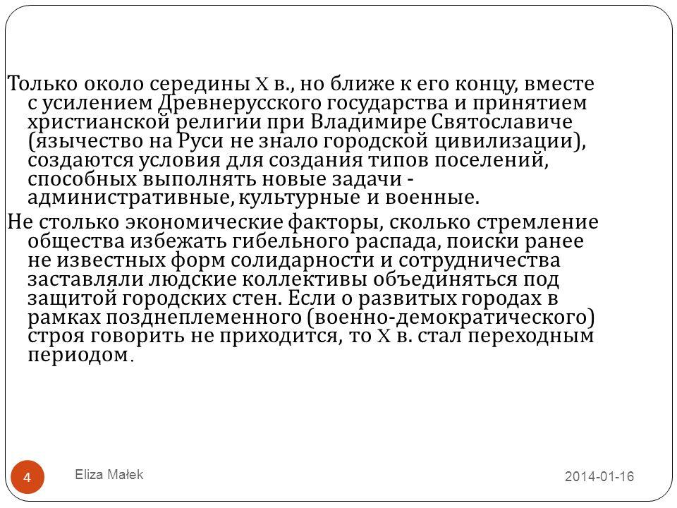Eliza Małek 4 Только около середины X в., но ближе к его концу, вместе с усилением Древнерусского государства и принятием христианской религии при Вла