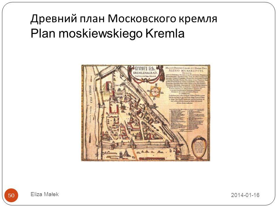 Древний план Московского кремля Plan moskiewskiego Kremla 2014-01-16 Eliza Małek 50