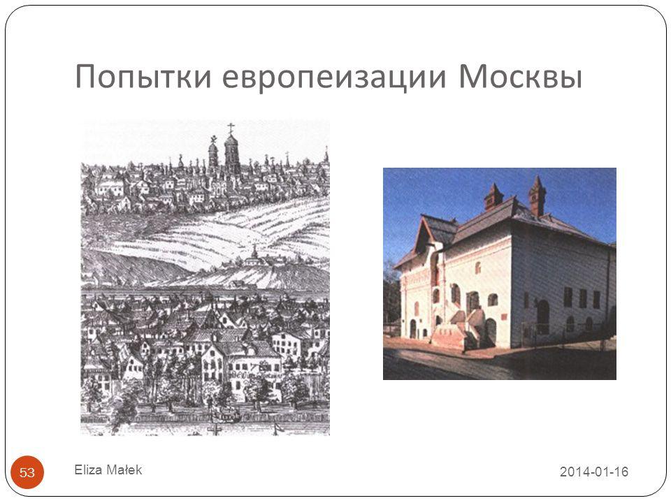 Попытки европеизации Москвы 2014-01-16 Eliza Małek 53