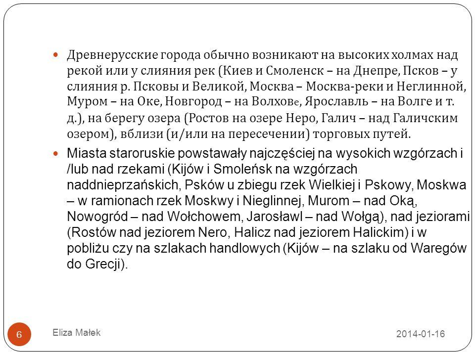 Eliza Małek 6 Древнерусские города обычно возникают на высоких холмах над рекой или у слияния рек ( Киев и Смоленск – на Днепре, Псков – у слияния р.