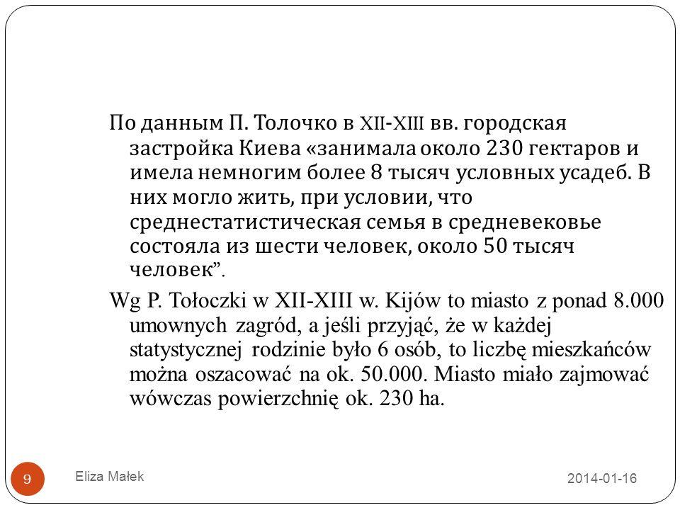 Eliza Małek 9 По данным П. Толочко в XII-XIII вв. городская застройка Киева « занимала около 230 гектаров и имела немногим более 8 тысяч условных усад