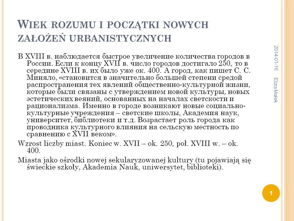 W IEK ROZUMU I POCZĄTKI NOWYCH ZAŁOŻEŃ URBANISTYCZNYCH В XVIII в. наблюдается быстрое увеличение количества городов в России. Если к концу XVII в. чис