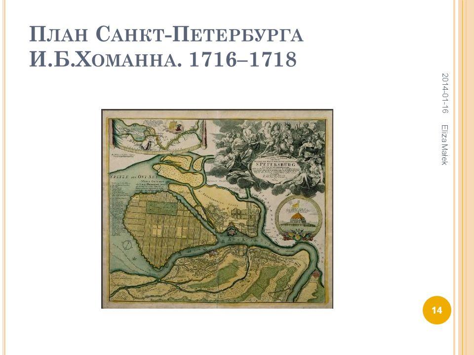 П ЛАН С АНКТ -П ЕТЕРБУРГА И.Б.Х ОМАННА. 1716–1718 2014-01-16 14 Eliza Małek