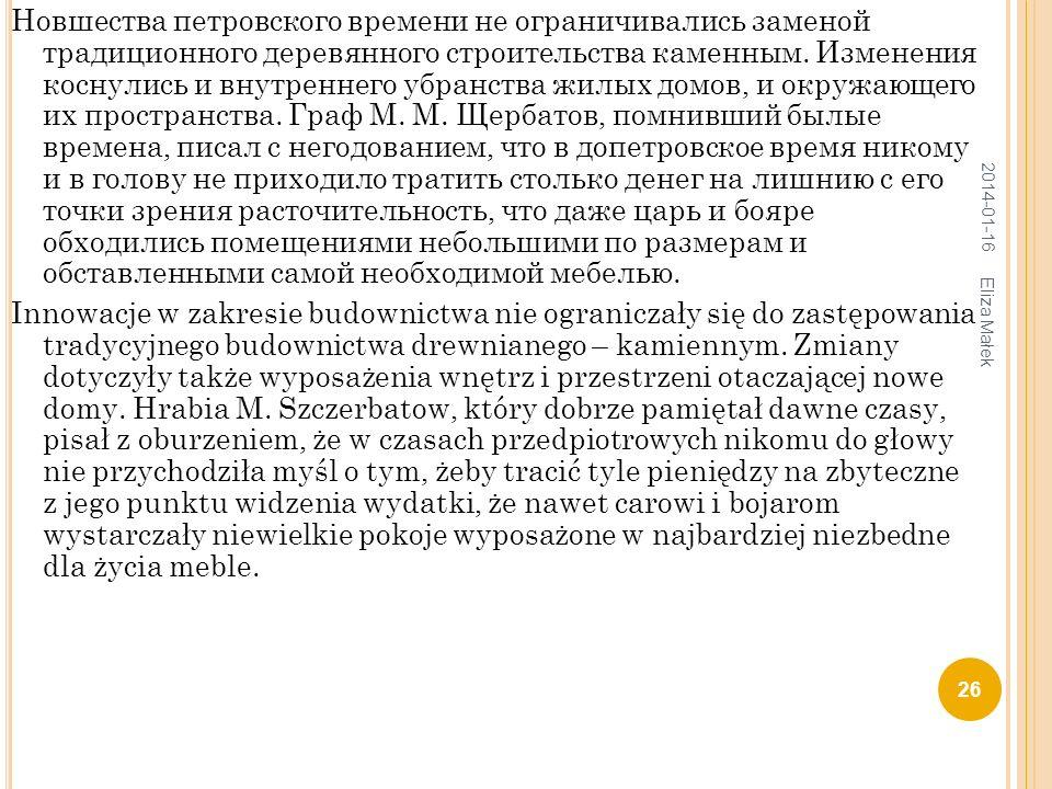 Новшества петровского времени не ограничивались заменой традиционного деревянного строительства каменным. Изменения коснулись и внутреннего убранства