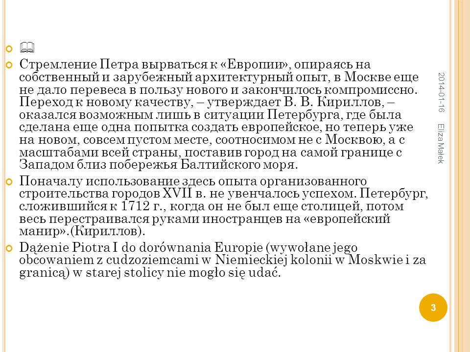 Стремление Петра вырваться к «Европии», опираясь на собственный и зарубежный архитектурный опыт, в Москве еще не дало перевеса в пользу нового и закон