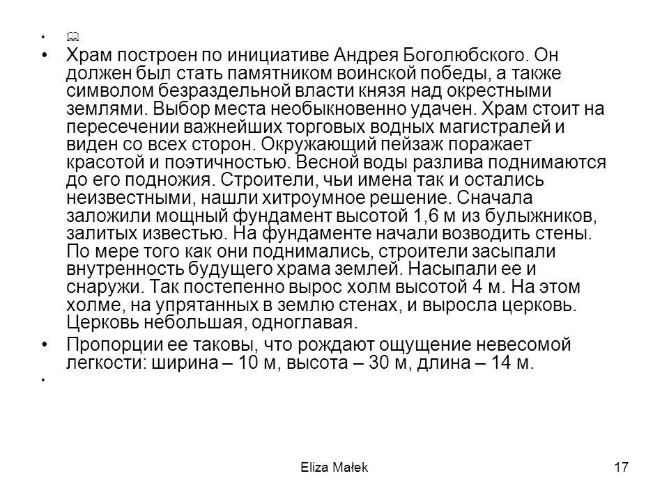 Eliza Małek17 Храм построен по инициативе Андрея Боголюбского. Он должен был стать памятником воинской победы, а также символом безраздельной власти к