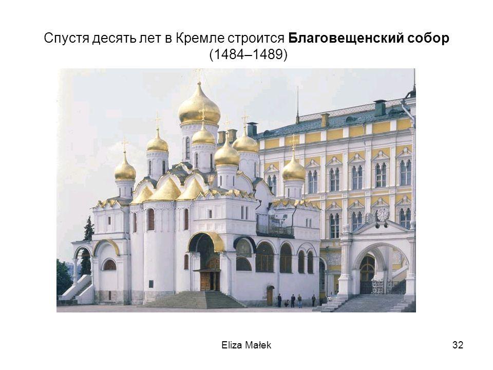 Eliza Małek32 Спустя десять лет в Кремле строится Благовещенский собор (1484–1489)