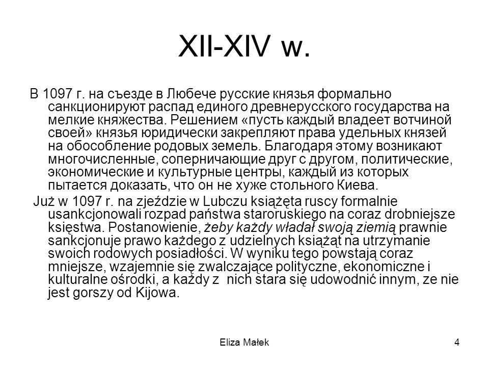 Eliza Małek4 XII-XIV w. В 1097 г. на съезде в Любече русские князья формально санкционируют распад единого древнерусского государства на мелкие княжес
