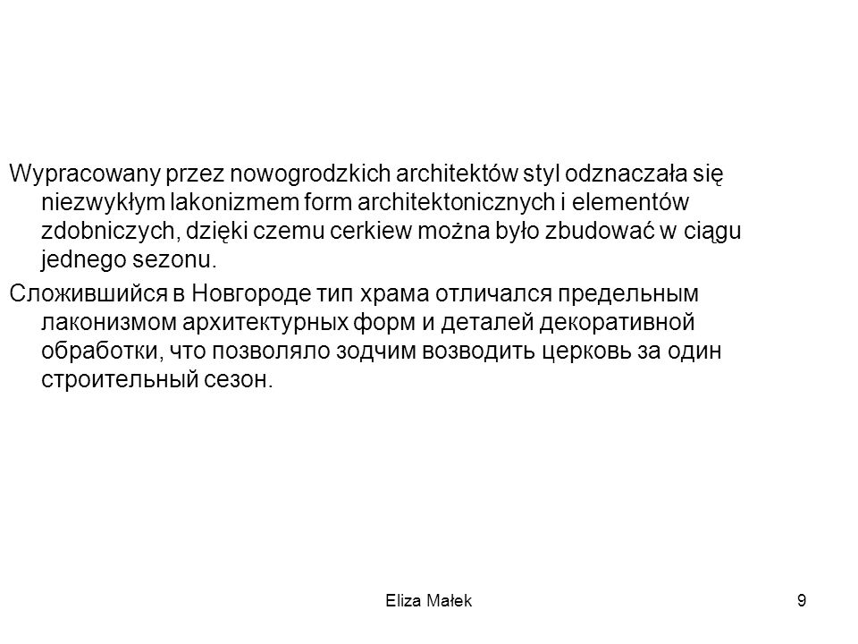 9 Wypracowany przez nowogrodzkich architektów styl odznaczała się niezwykłym lakonizmem form architektonicznych i elementów zdobniczych, dzięki czemu