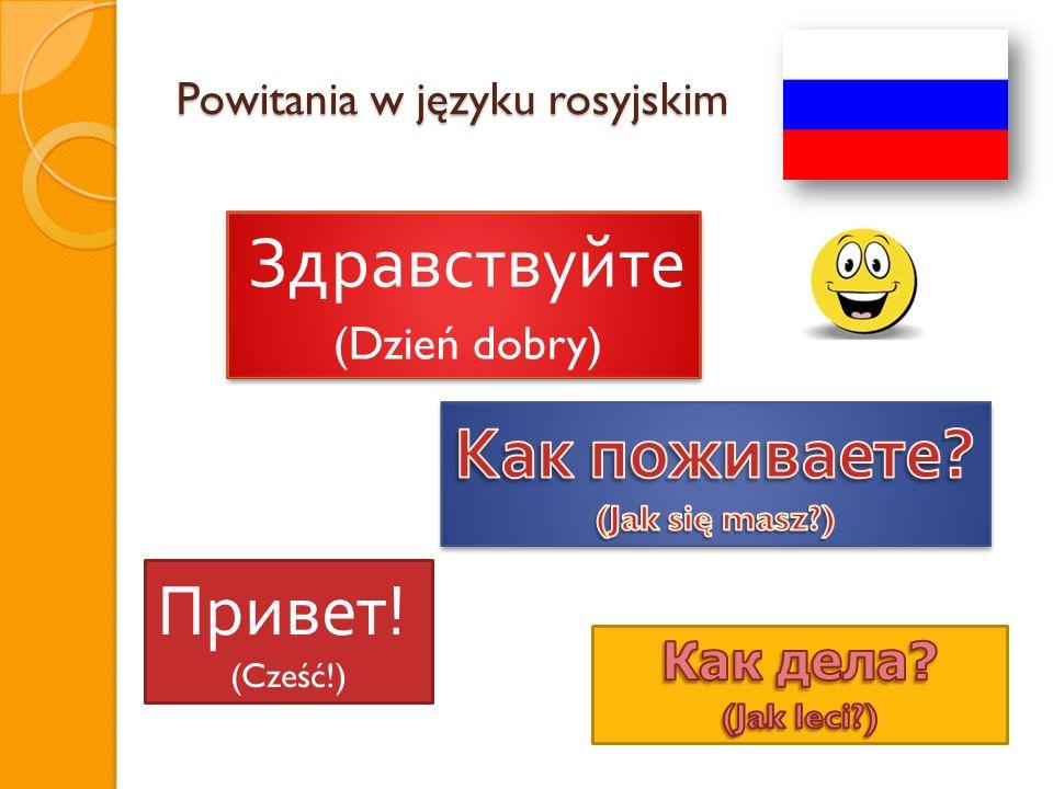Powitania w języku rosyjskim Здравствуйте (Dzień dobry) Здравствуйте (Dzień dobry) Привет ! (Cześć!)