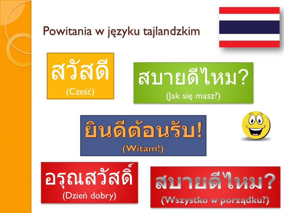 Powitania w języku tajlandzkim (Cześć) ? (Jak się masz?) ? (Jak się masz?) (Dzień dobry) (Dzień dobry)