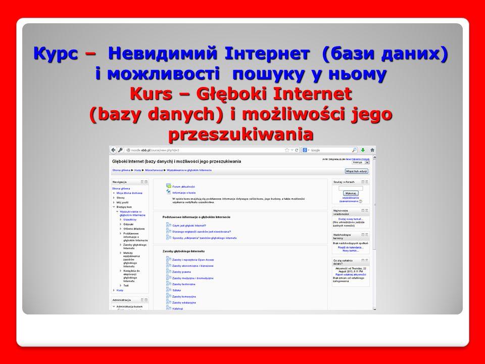 Курс – Невидимий Інтернет (бази даних) і можливості пошуку у ньому Kurs – Głęboki Internet (bazy danych) i możliwości jego przeszukiwania