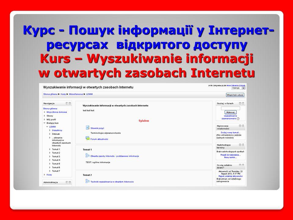 Курс - Пошук інформації у Інтернет- ресурсах відкритого доступу Kurs – Wyszukiwanie informacji w otwartych zasobach Internetu Курс - Пошук інформації у Інтернет- ресурсах відкритого доступу Kurs – Wyszukiwanie informacji w otwartych zasobach Internetu
