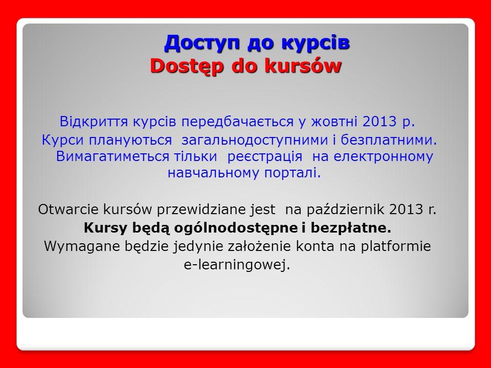 Доступ до курсів Dostęp do kursów Доступ до курсів Dostęp do kursów Відкриття курсів передбачається у жовтні 2013 р.