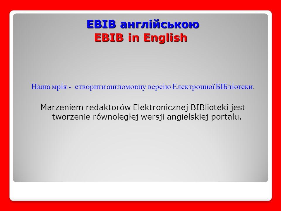 EBIB англійською EBIB in English EBIB англійською EBIB in English Наша мрія - створити англомовну версію Електронної БІБліотеки.