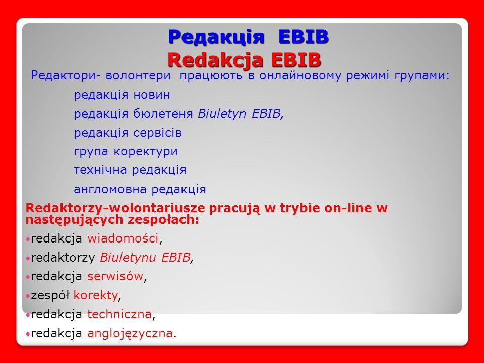 EBIB англійською EBIB in English На англомовній сторінці вміщуємо найцікавіші новини і реферати опублікованих статей у бюлетені.