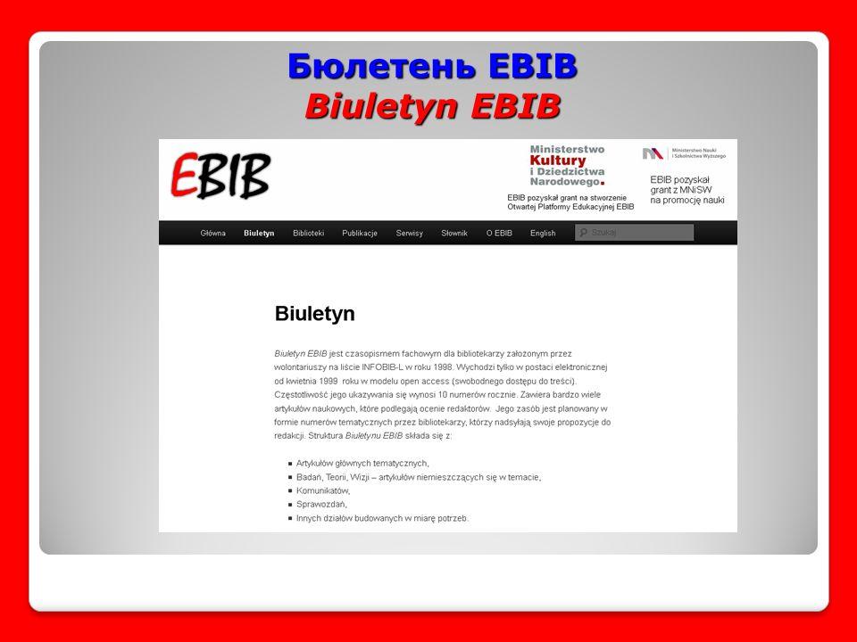 EBIB - освітня платформа EBIB – platforma edukacyjna На платформі створюється 3 курси: Редагування електронних публікацій Невидимий Інтернет (бази даних) і можливості пошуку в ньому Пошук інформації у відкритих Інтернет-ресурсах Na platformie tworzone są obecnie 3 kursy: Redakcja publikacji elektronicznych Głęboki Internet (bazy danych) i możliwości jego przeszukiwania Wyszukiwanie informacji w otwartych zasobach Internetu (http://moodle.ebib.pl/)