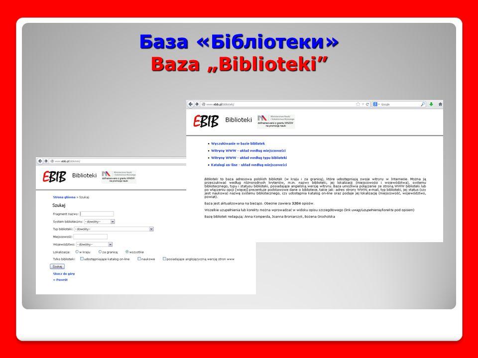 База «Бібліотеки» Baza Biblioteki