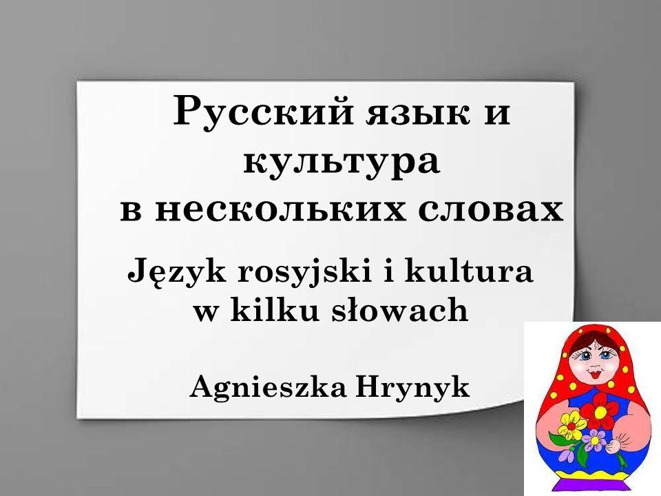 Русский язык и культура в нескольких словах Język rosyjski i kultura w kilku słowach Agnieszka Hrynyk