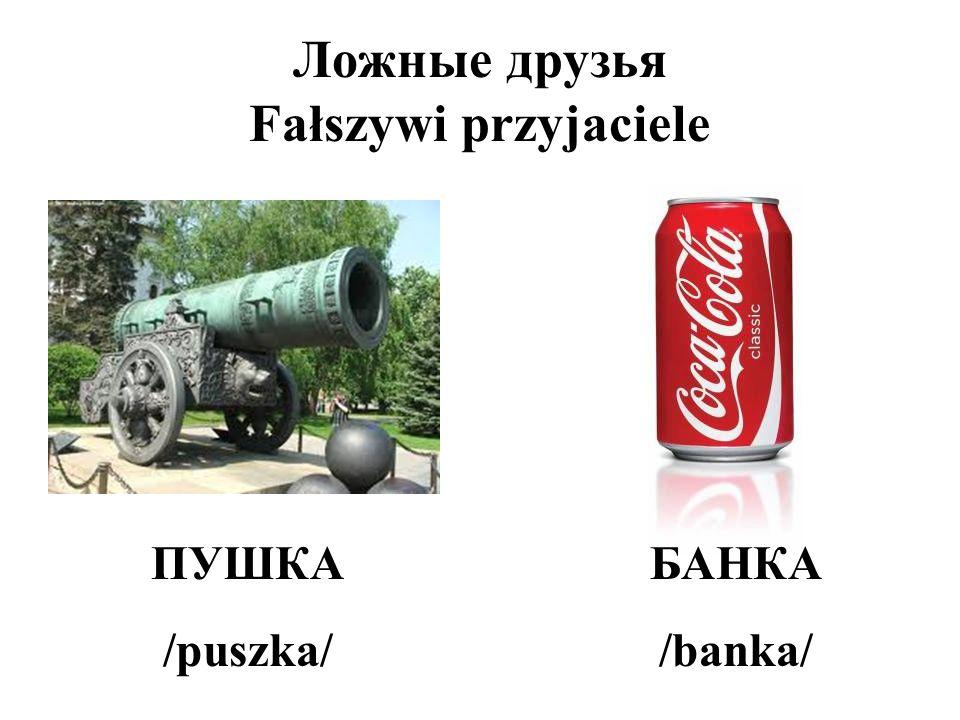 Ложные друзья Fałszywi przyjaciele ПУШКА /puszka/ БАНКА /banka/