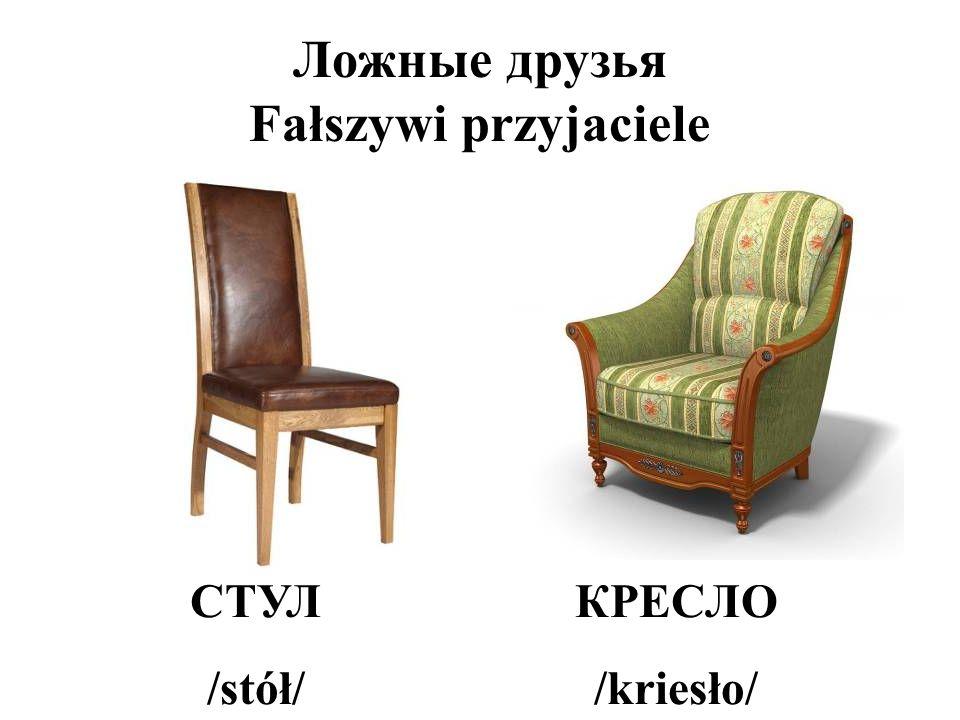 Ложные друзья Fałszywi przyjaciele СТУЛ /stół/ КРЕСЛО /kriesło/