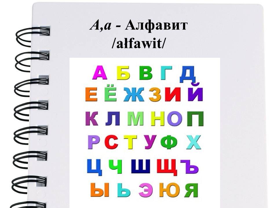 А,а - Алфавит /ałfawit/