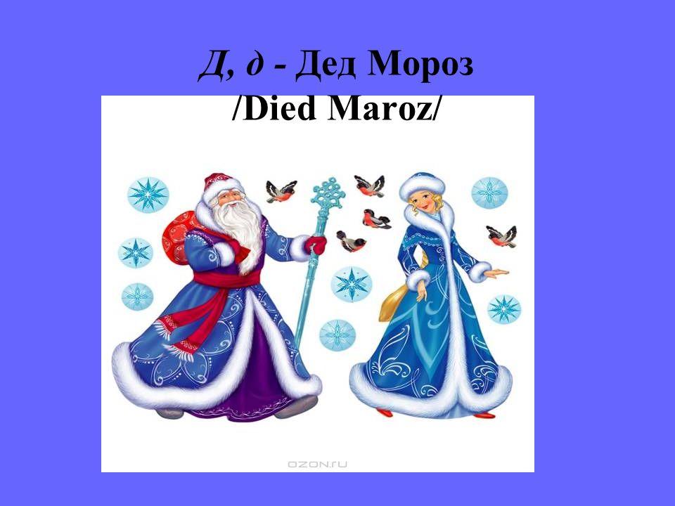 Д, д - Дед Мороз /Died Maroz/