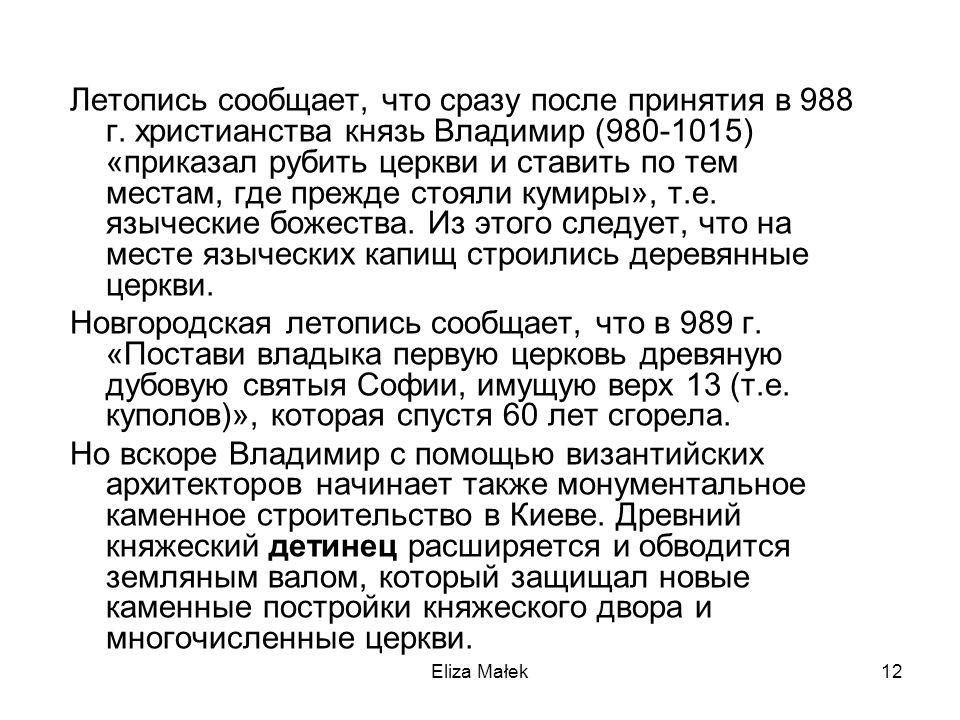 Eliza Małek12 Летопись сообщает, что сразу после принятия в 988 г. христианства князь Владимир (980-1015) «приказал рубить церкви и ставить по тем мес