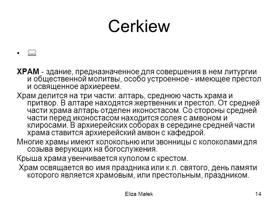 Eliza Małek14 Cerkiew ХРАМ - здание, предназначенное для совершения в нем литургии и общественной молитвы, особо устроенное - имеющее престол и освяще