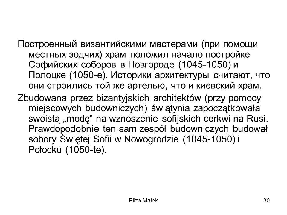Построенный византийскими мастерами (при помощи местных зодчих) храм положил начало постройке Софийских соборов в Новгороде (1045-1050) и Полоцке (105