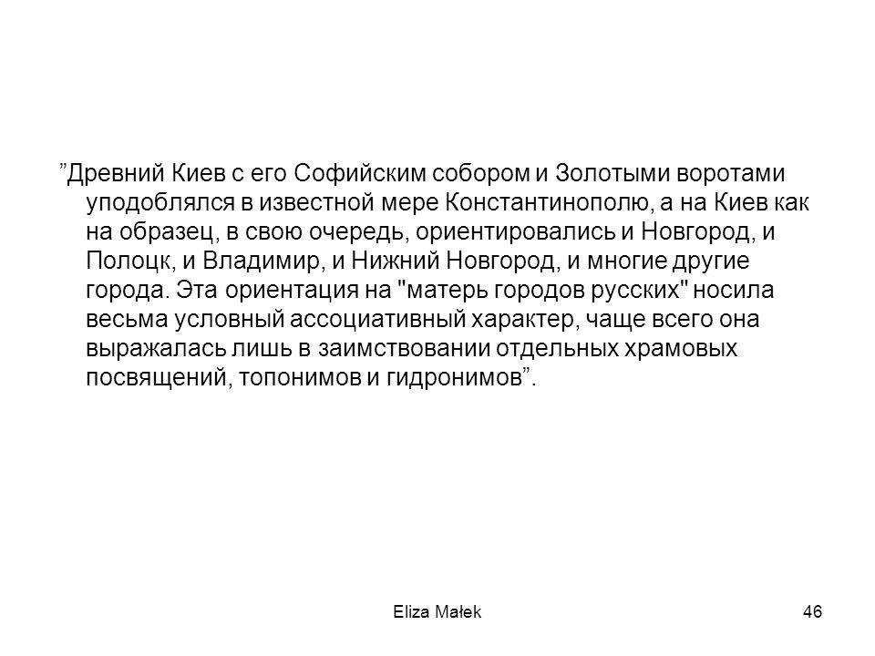 Древний Киев с его Софийским собором и Золотыми воротами уподоблялся в известной мере Константинополю, а на Киев как на образец, в свою очередь, ориен