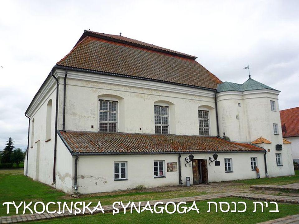 TYKOCINSKA SYNAGOGA בית כנסת