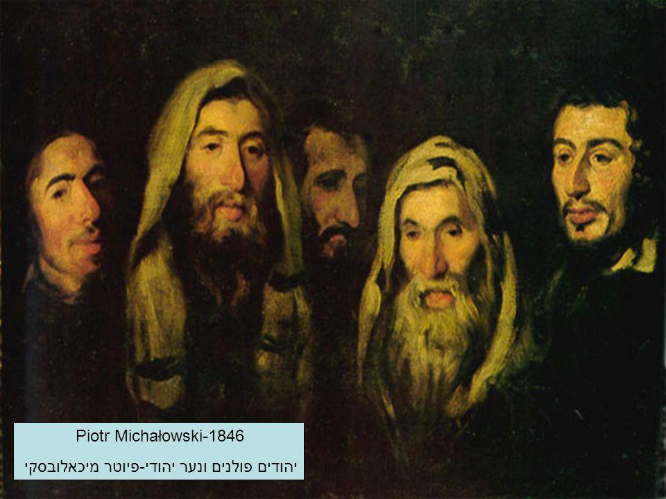 Bronisław Linke1942 תפילת הנרצחים-ברוניסלאב לינק